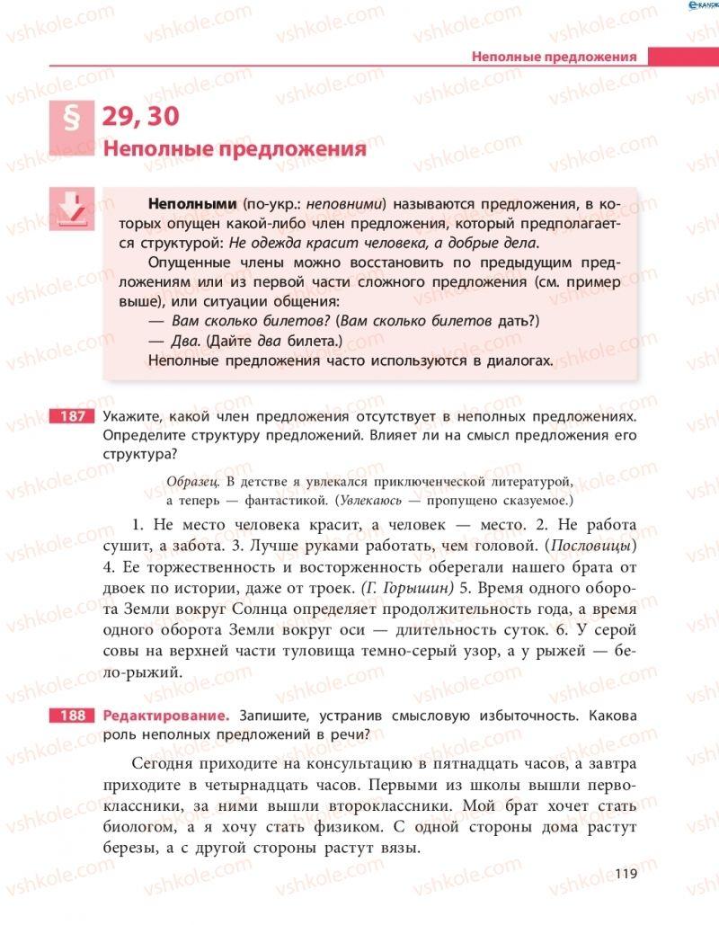 Страница 119 | Учебник Русский язык 8 класс Н.Ф. Баландина 2016 8 год обучения