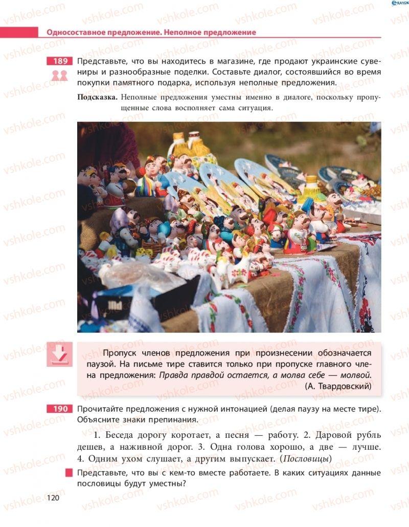 Страница 120 | Учебник Русский язык 8 класс Н.Ф. Баландина 2016 8 год обучения
