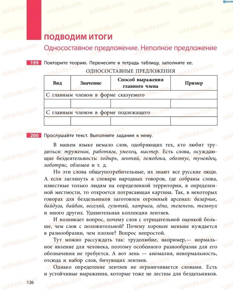Страница 126 | Учебник Русский язык 8 класс Н.Ф. Баландина 2016 8 год обучения