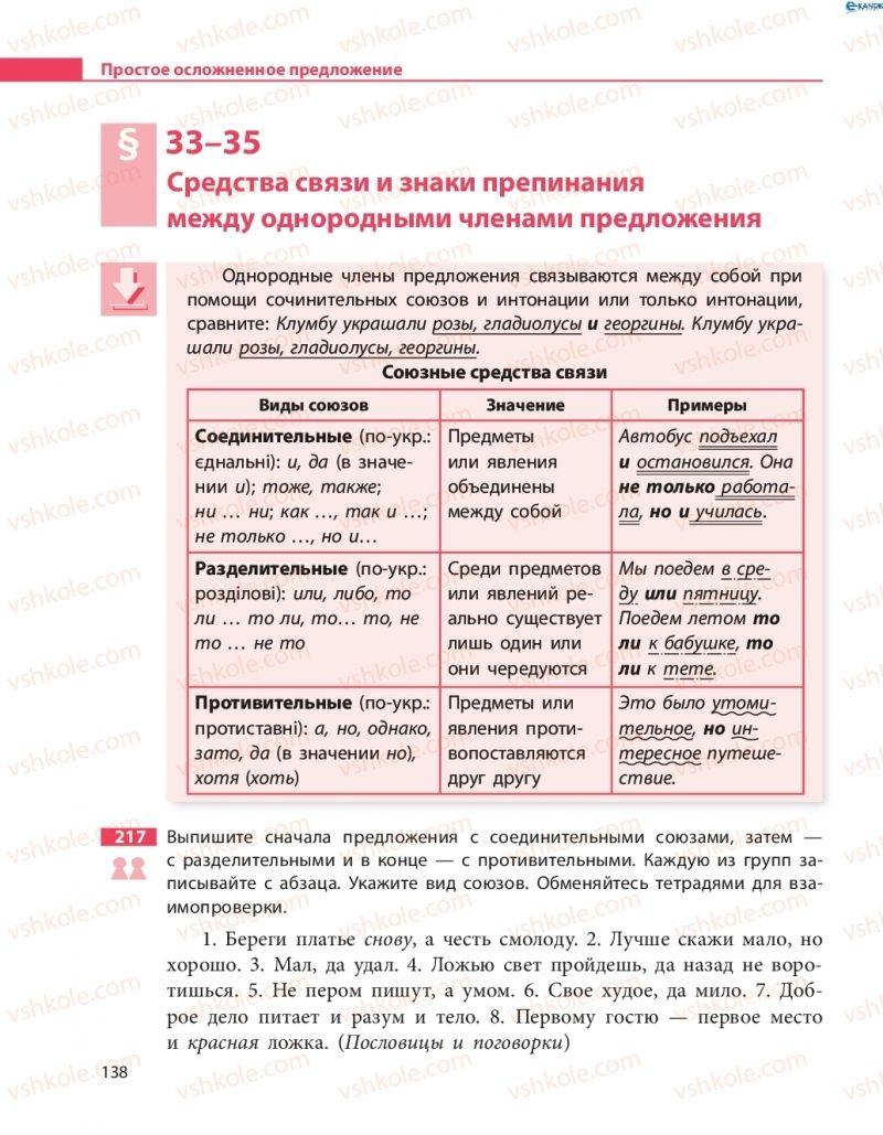 Страница 138 | Учебник Русский язык 8 класс Н.Ф. Баландина 2016 8 год обучения