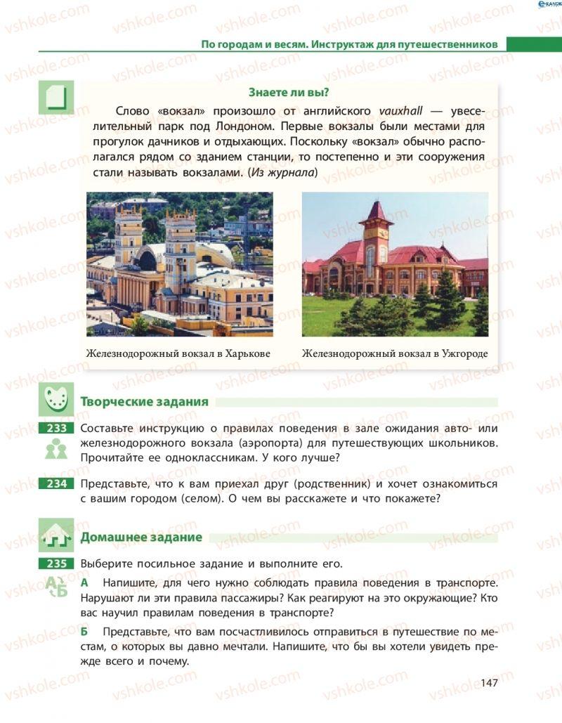 Страница 147 | Учебник Русский язык 8 класс Н.Ф. Баландина 2016 8 год обучения
