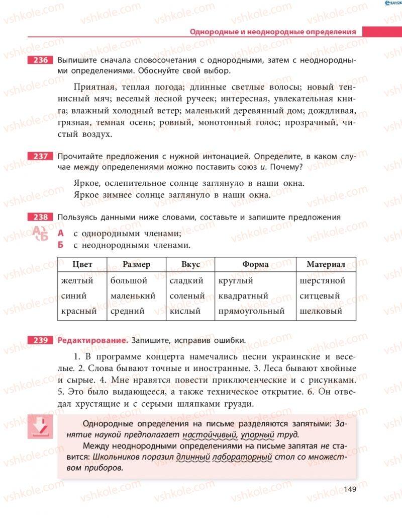 Страница 149 | Учебник Русский язык 8 класс Н.Ф. Баландина 2016 8 год обучения