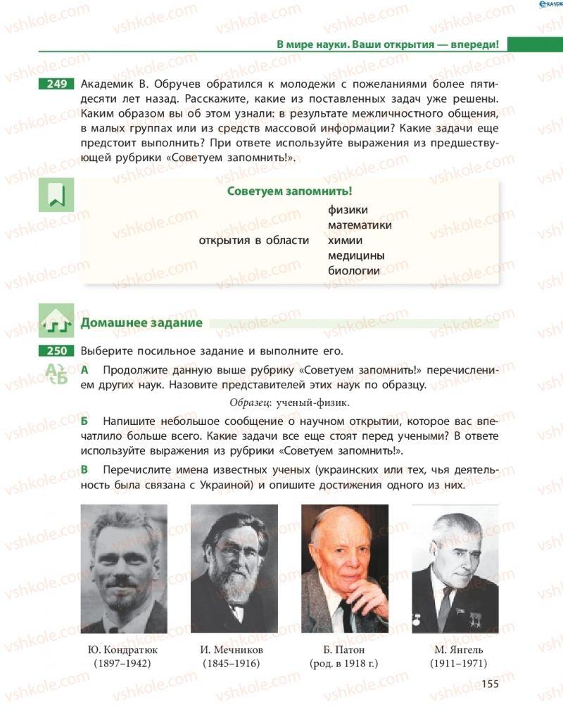 Страница 155 | Учебник Русский язык 8 класс Н.Ф. Баландина 2016 8 год обучения
