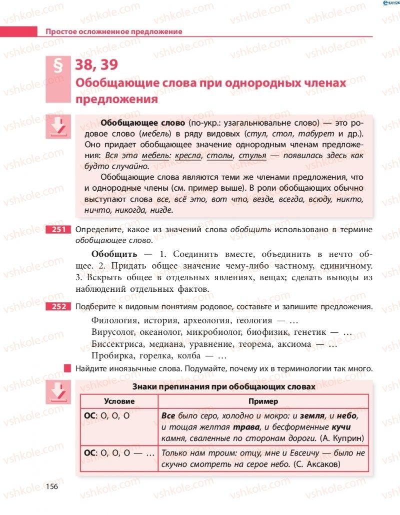 Страница 156 | Учебник Русский язык 8 класс Н.Ф. Баландина 2016 8 год обучения