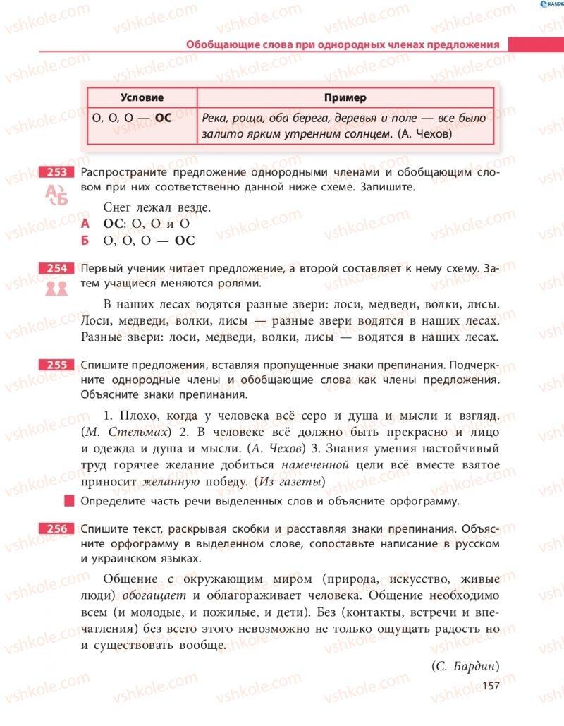 Страница 157 | Учебник Русский язык 8 класс Н.Ф. Баландина 2016 8 год обучения