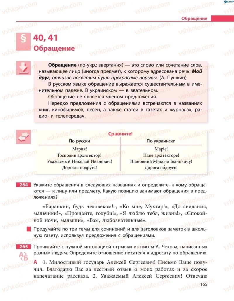 Страница 165 | Учебник Русский язык 8 класс Н.Ф. Баландина 2016 8 год обучения