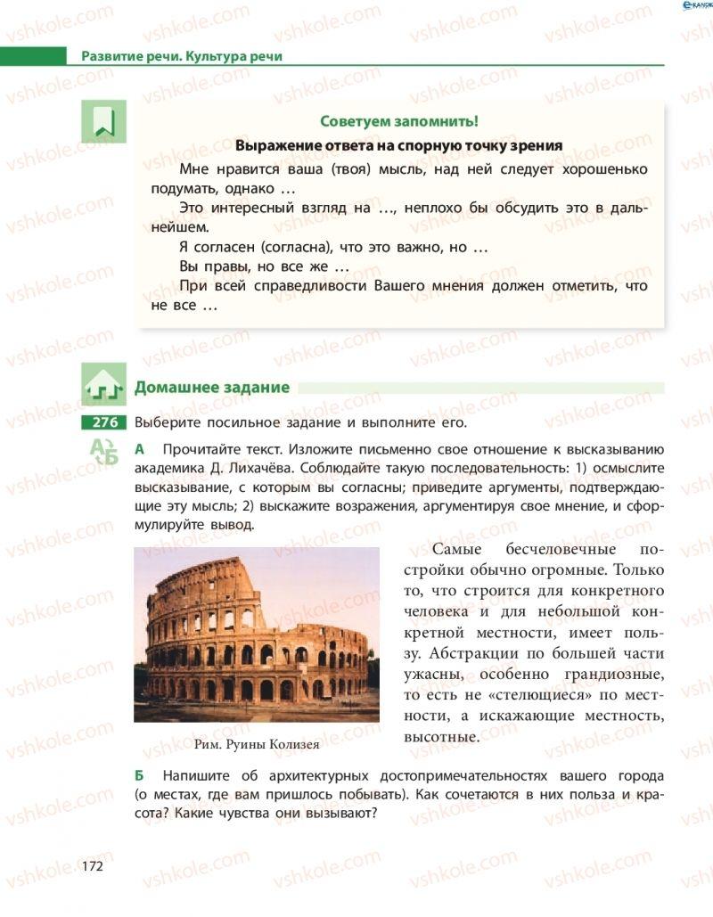 Страница 172 | Учебник Русский язык 8 класс Н.Ф. Баландина 2016 8 год обучения