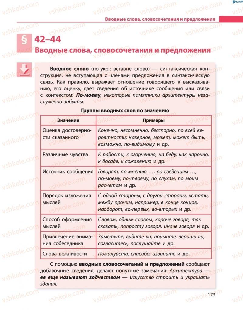 Страница 173   Учебник Русский язык 8 класс Н.Ф. Баландина 2016 8 год обучения