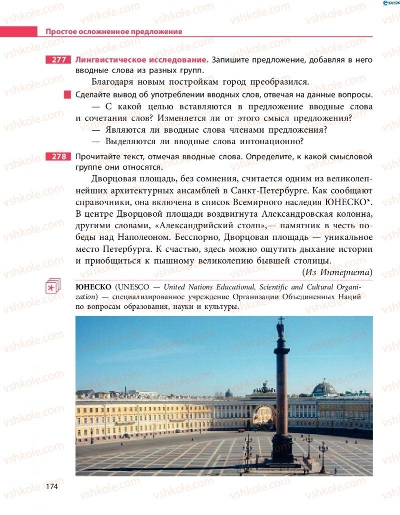 Страница 174   Учебник Русский язык 8 класс Н.Ф. Баландина 2016 8 год обучения