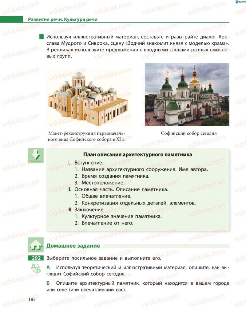 Страница 182   Учебник Русский язык 8 класс Н.Ф. Баландина 2016 8 год обучения