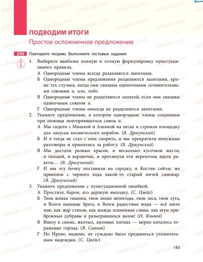 Страница 183 | Учебник Русский язык 8 класс Н.Ф. Баландина 2016 8 год обучения