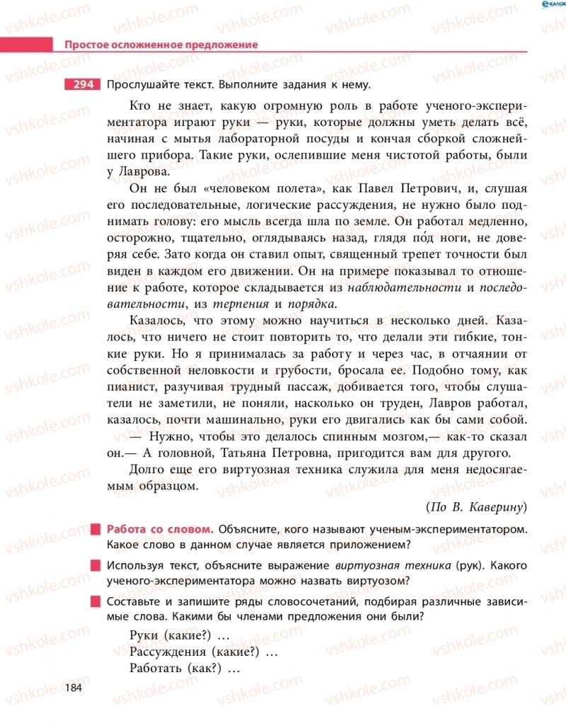 Страница 184 | Учебник Русский язык 8 класс Н.Ф. Баландина 2016 8 год обучения