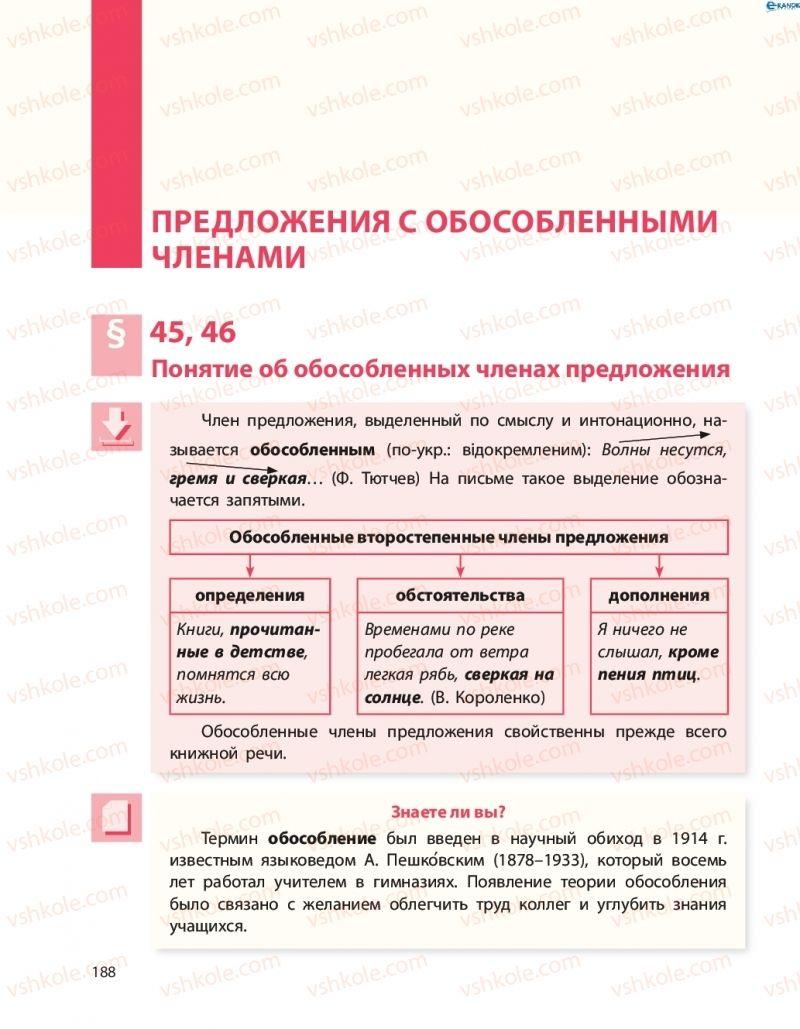 Страница 188 | Учебник Русский язык 8 класс Н.Ф. Баландина 2016 8 год обучения