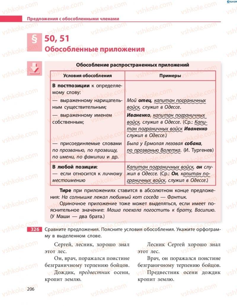 Страница 206 | Учебник Русский язык 8 класс Н.Ф. Баландина 2016 8 год обучения