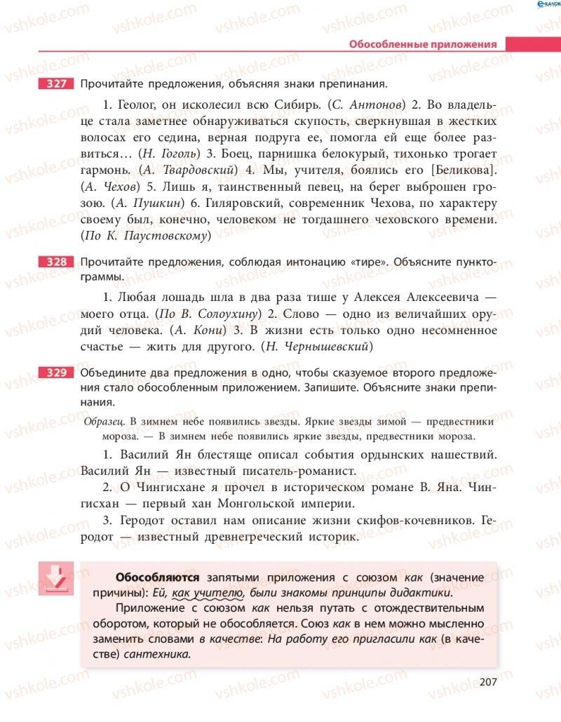 Страница 207   Учебник Русский язык 8 класс Н.Ф. Баландина 2016 8 год обучения