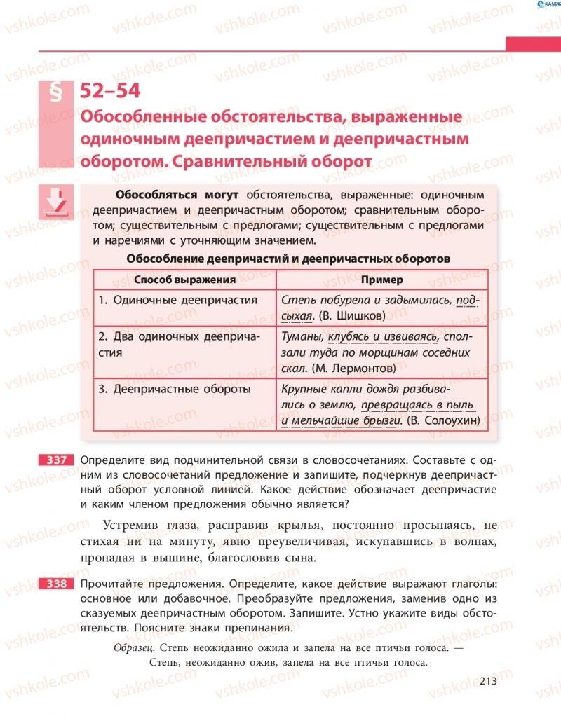 Страница 213   Учебник Русский язык 8 класс Н.Ф. Баландина 2016 8 год обучения