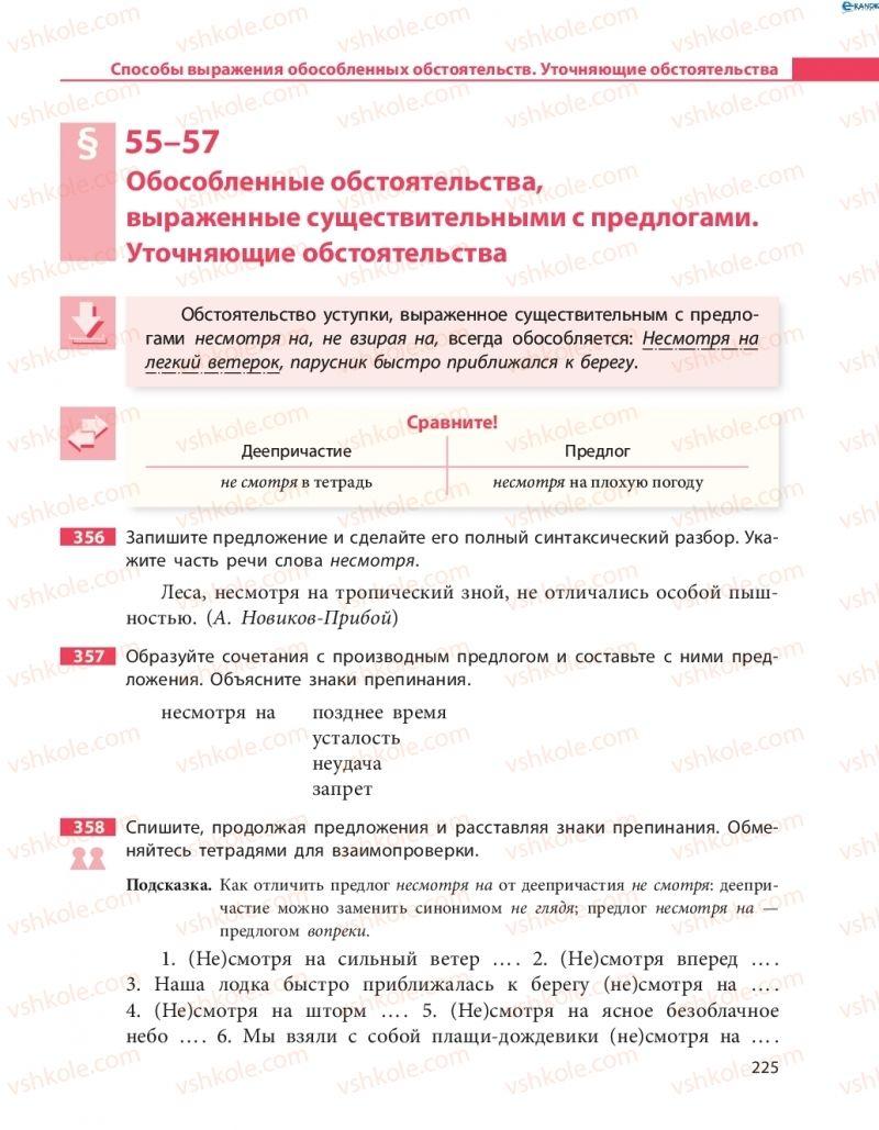 Страница 225 | Учебник Русский язык 8 класс Н.Ф. Баландина 2016 8 год обучения