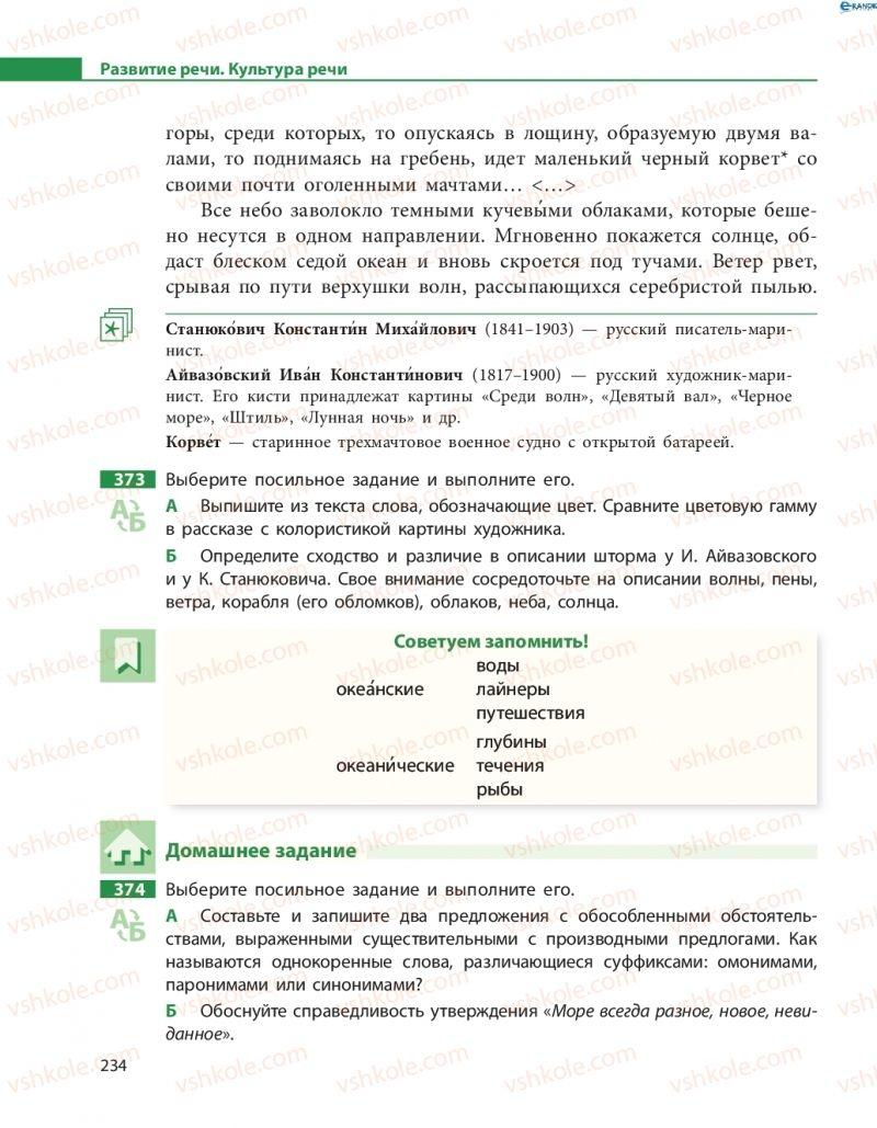 Страница 234 | Учебник Русский язык 8 класс Н.Ф. Баландина 2016 8 год обучения