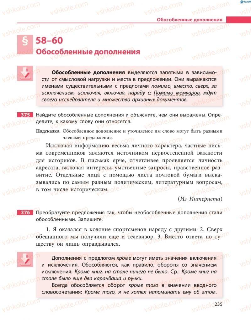 Страница 235 | Учебник Русский язык 8 класс Н.Ф. Баландина 2016 8 год обучения