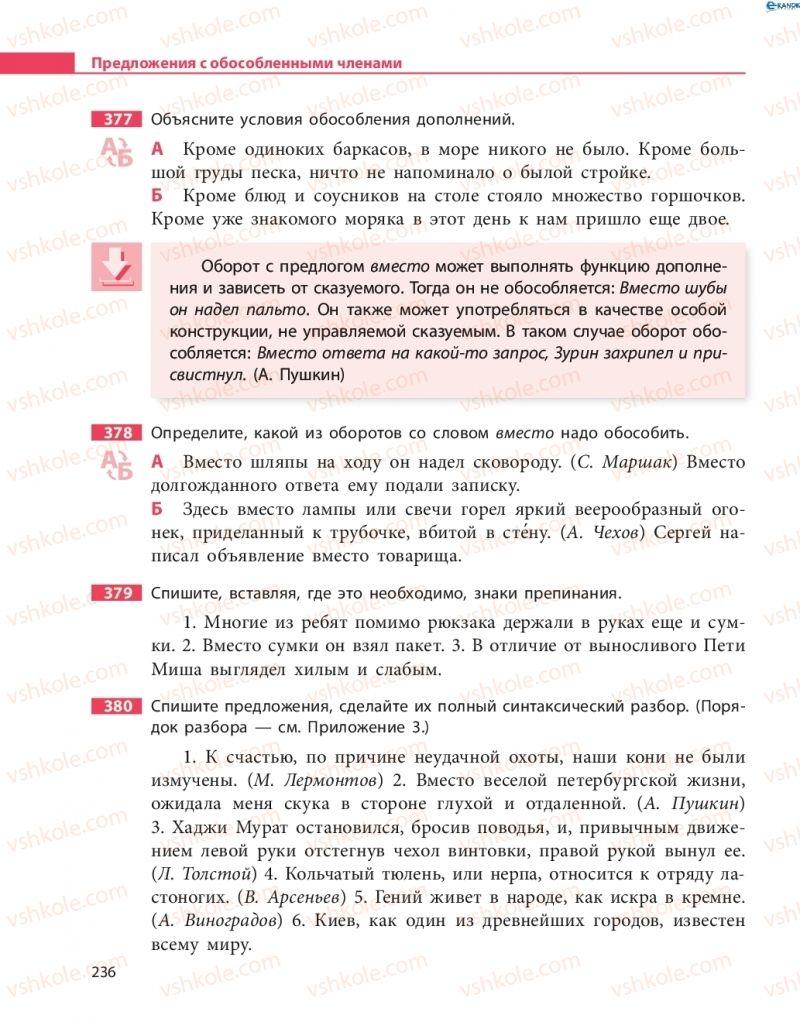 Страница 236 | Учебник Русский язык 8 класс Н.Ф. Баландина 2016 8 год обучения