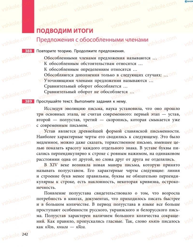 Страница 242 | Учебник Русский язык 8 класс Н.Ф. Баландина 2016 8 год обучения