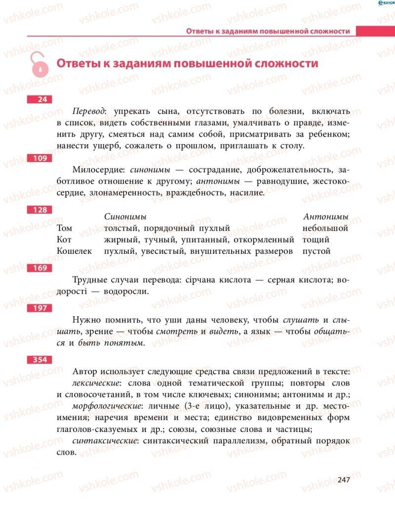 Страница 247 | Учебник Русский язык 8 класс Н.Ф. Баландина 2016 8 год обучения
