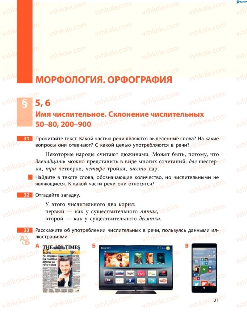 Страница 21   Учебник Русский язык 8 класс Н.Ф. Баландина, О.Ю. Крюченкова 2016 4 год обучения
