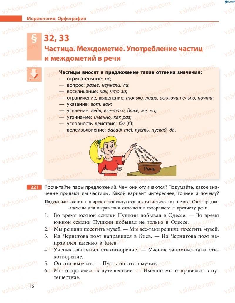Страница 116 | Учебник Русский язык 8 класс Н.Ф. Баландина, О.Ю. Крюченкова 2016 4 год обучения