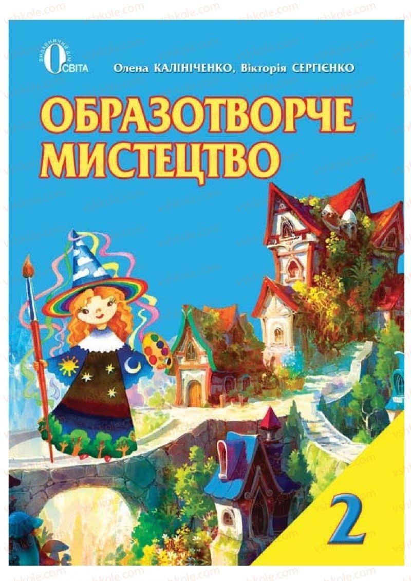Страница 1 | Учебник Образотворче мистецтво 2 класс О.В. Калініченко, В.В. Сергієнко 2012