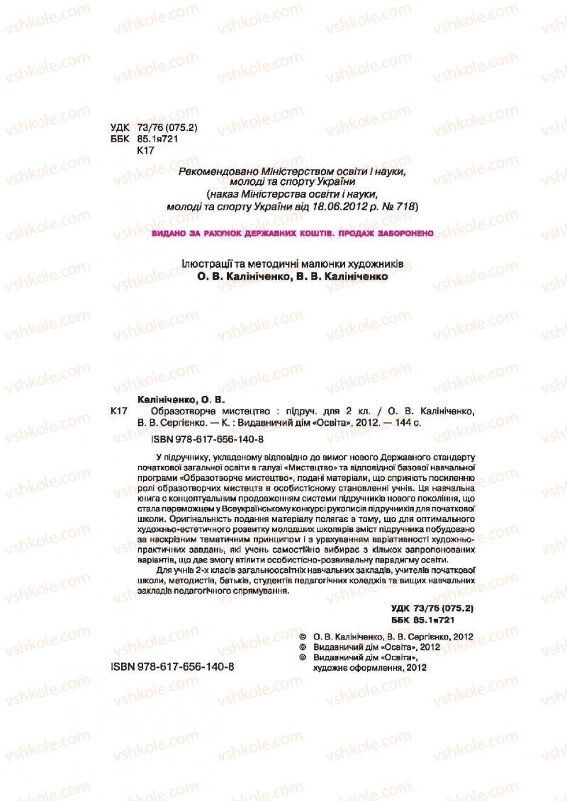 Страница 2 | Учебник Образотворче мистецтво 2 класс О.В. Калініченко, В.В. Сергієнко 2012