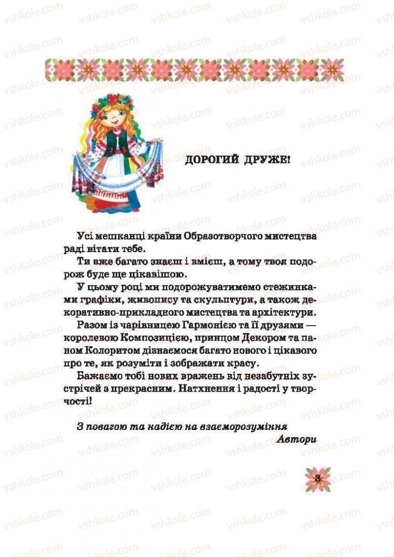 Страница 3 | Учебник Образотворче мистецтво 2 класс О.В. Калініченко, В.В. Сергієнко 2012