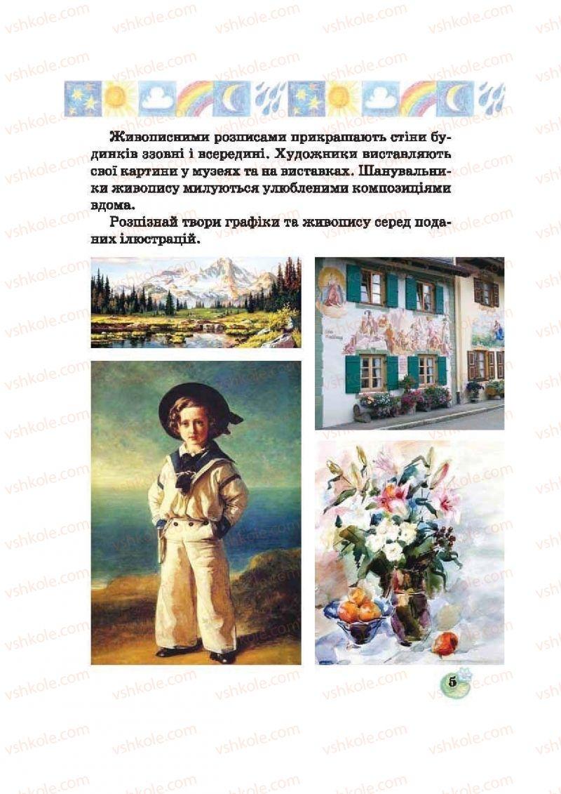 Страница 5 | Учебник Образотворче мистецтво 2 класс О.В. Калініченко, В.В. Сергієнко 2012