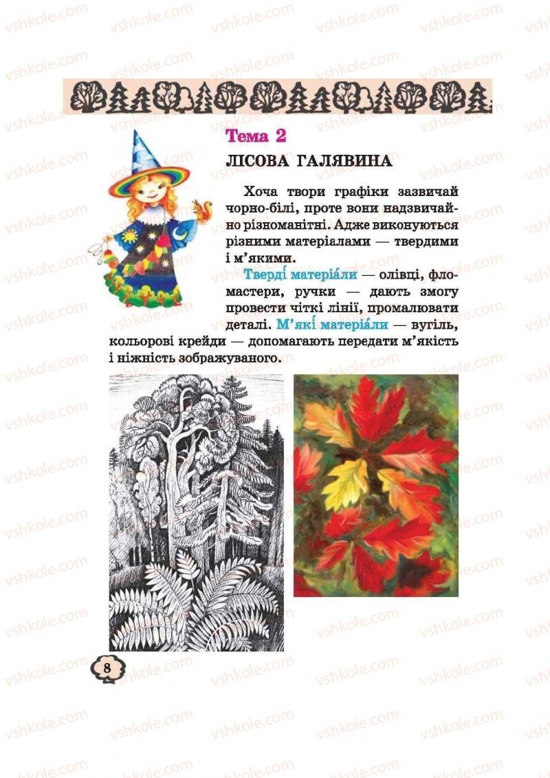 Страница 8 | Учебник Образотворче мистецтво 2 класс О.В. Калініченко, В.В. Сергієнко 2012