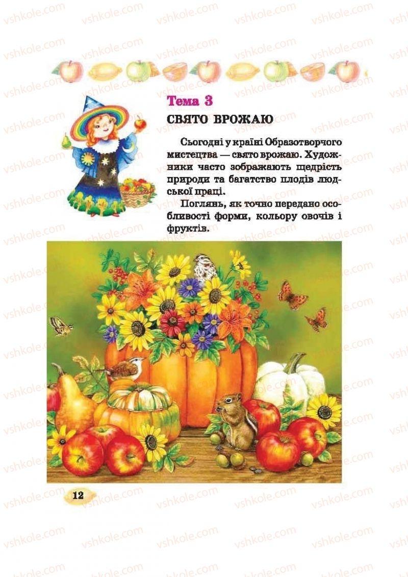 Страница 12   Учебник Образотворче мистецтво 2 класс О.В. Калініченко, В.В. Сергієнко 2012