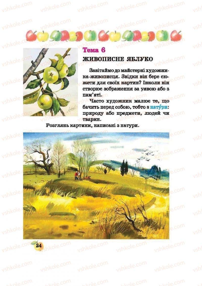 Страница 24 | Учебник Образотворче мистецтво 2 класс О.В. Калініченко, В.В. Сергієнко 2012