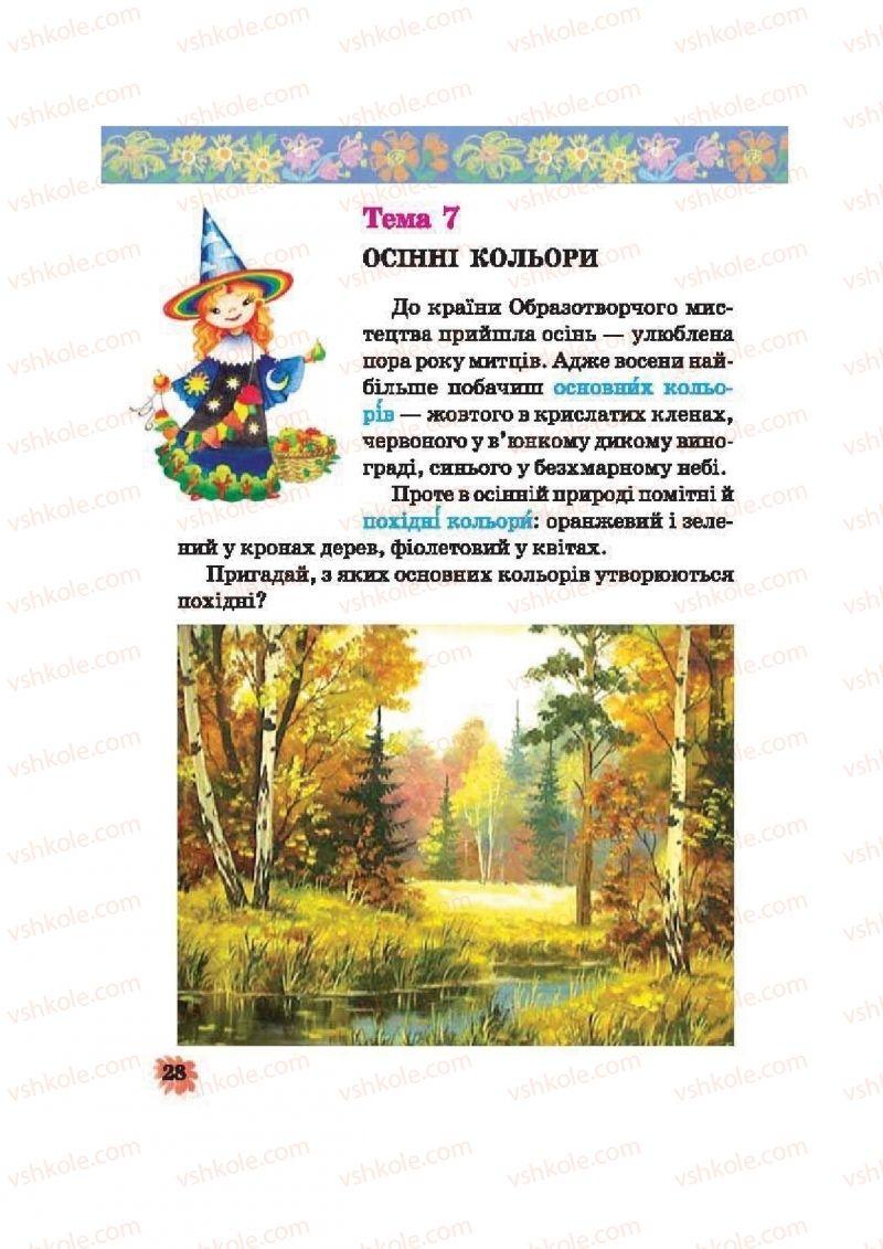 Страница 28   Учебник Образотворче мистецтво 2 класс О.В. Калініченко, В.В. Сергієнко 2012