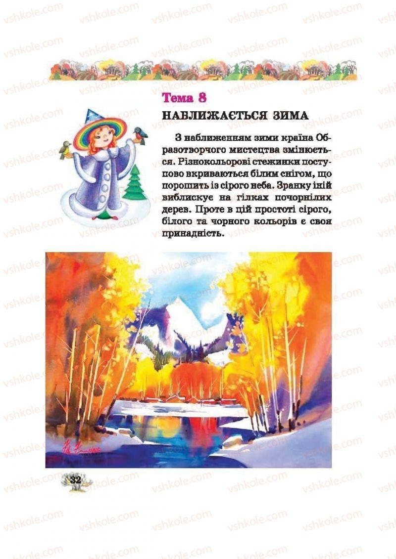 Страница 32 | Учебник Образотворче мистецтво 2 класс О.В. Калініченко, В.В. Сергієнко 2012