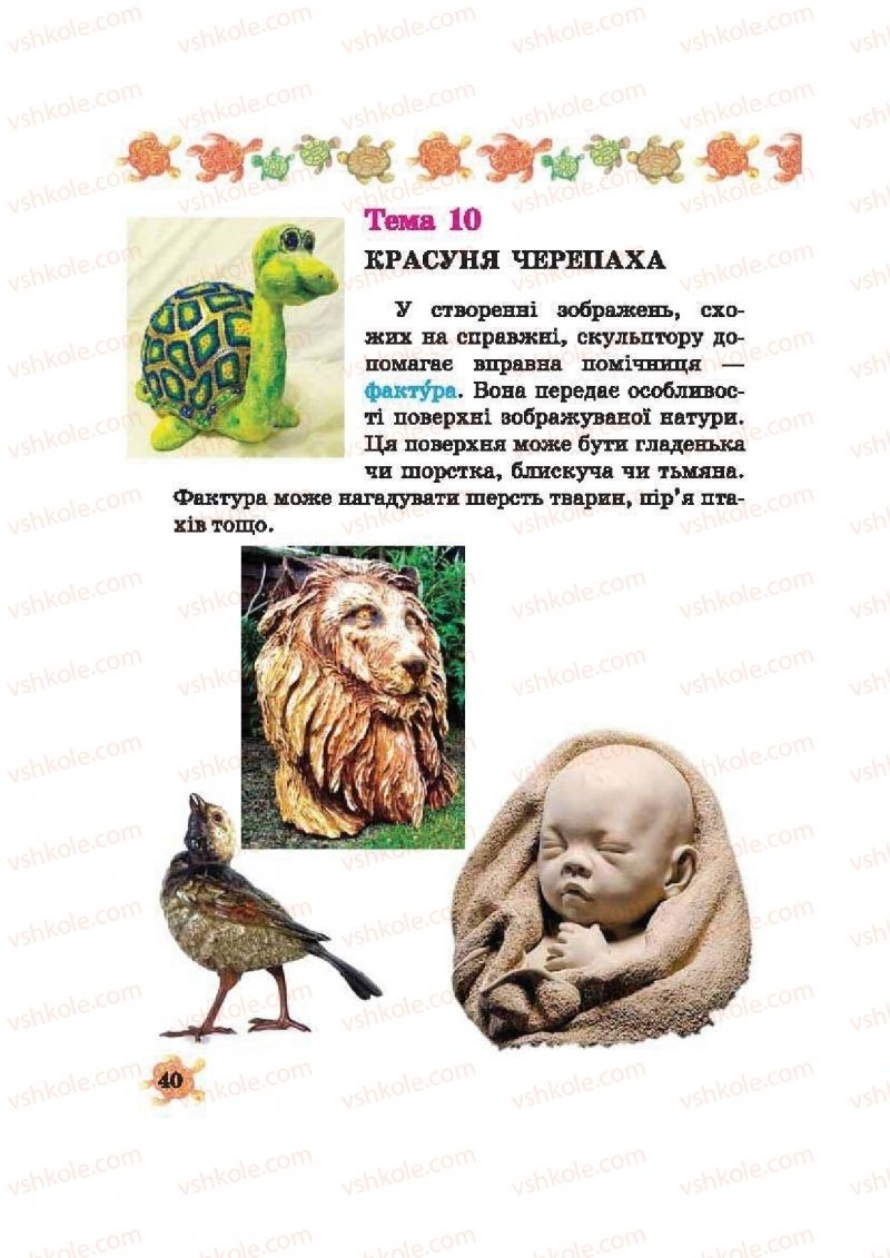 Страница 40 | Учебник Образотворче мистецтво 2 класс О.В. Калініченко, В.В. Сергієнко 2012