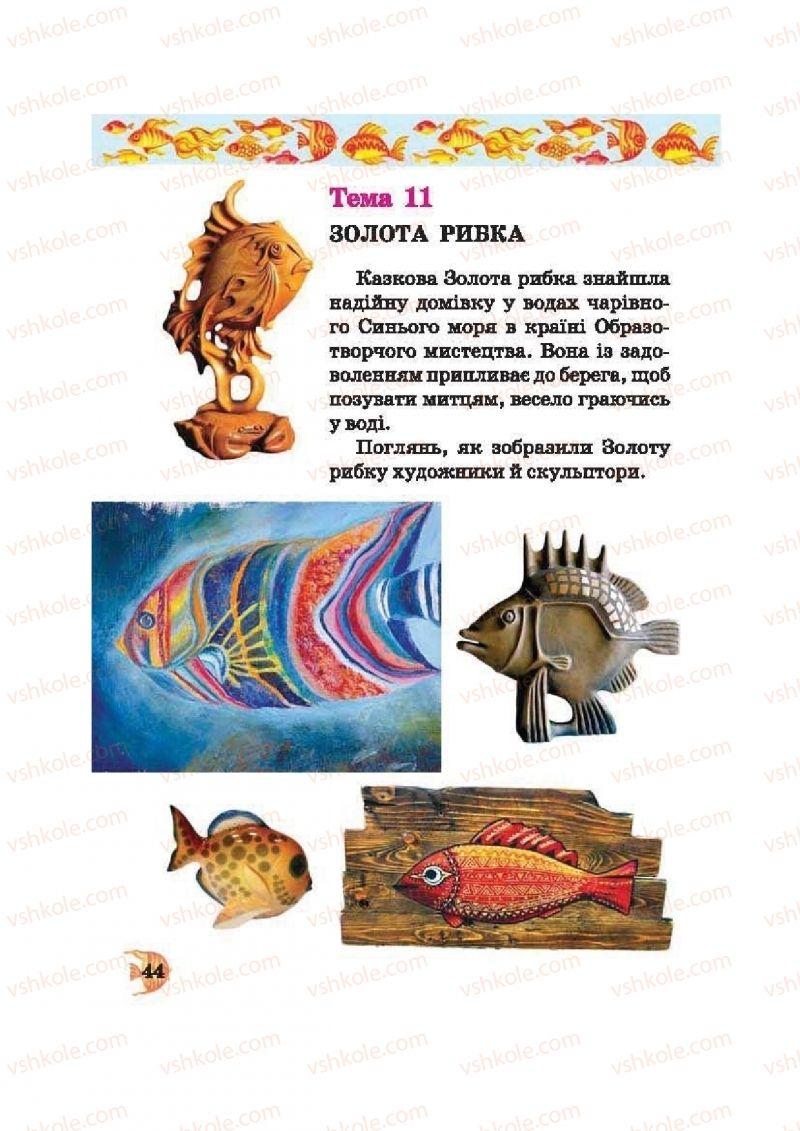 Страница 44 | Учебник Образотворче мистецтво 2 класс О.В. Калініченко, В.В. Сергієнко 2012