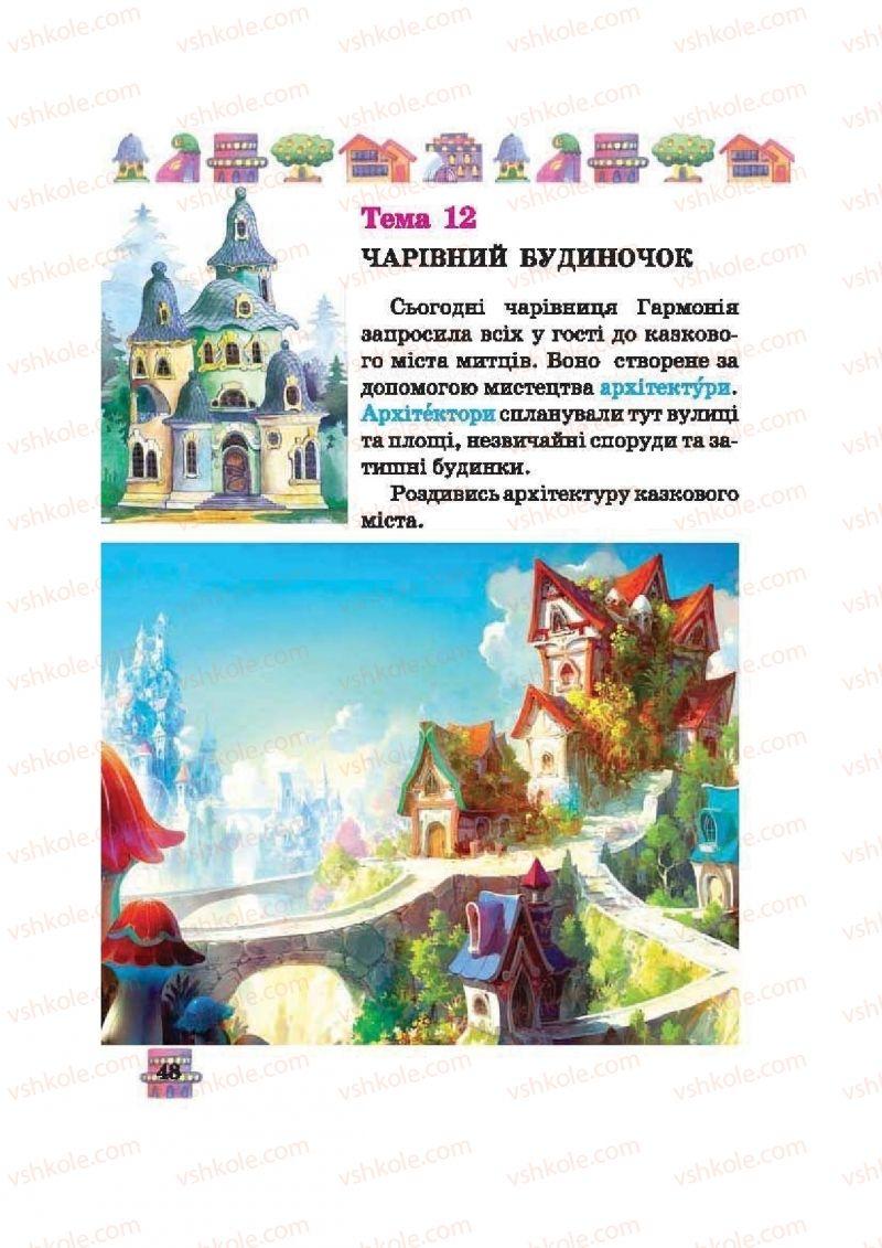 Страница 48 | Учебник Образотворче мистецтво 2 класс О.В. Калініченко, В.В. Сергієнко 2012