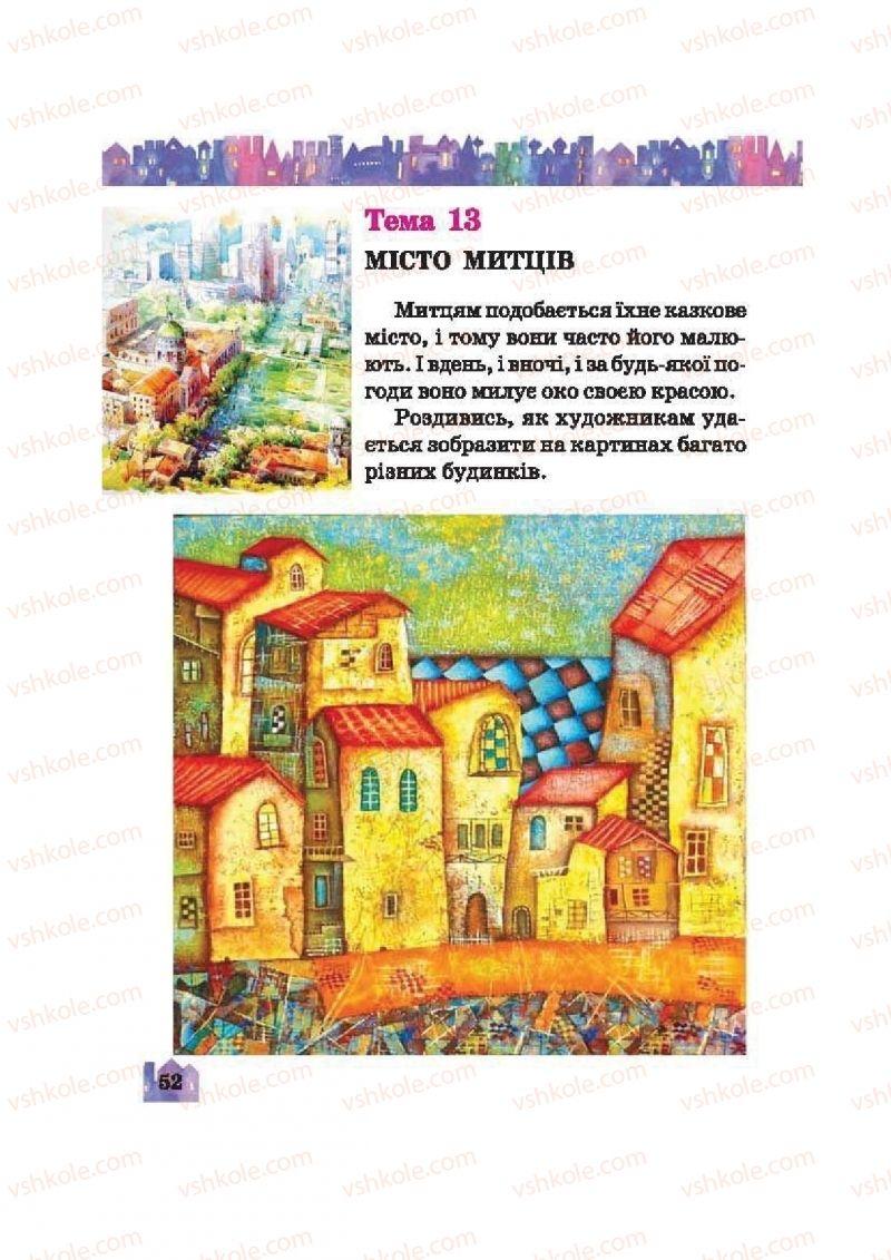 Страница 52   Учебник Образотворче мистецтво 2 класс О.В. Калініченко, В.В. Сергієнко 2012