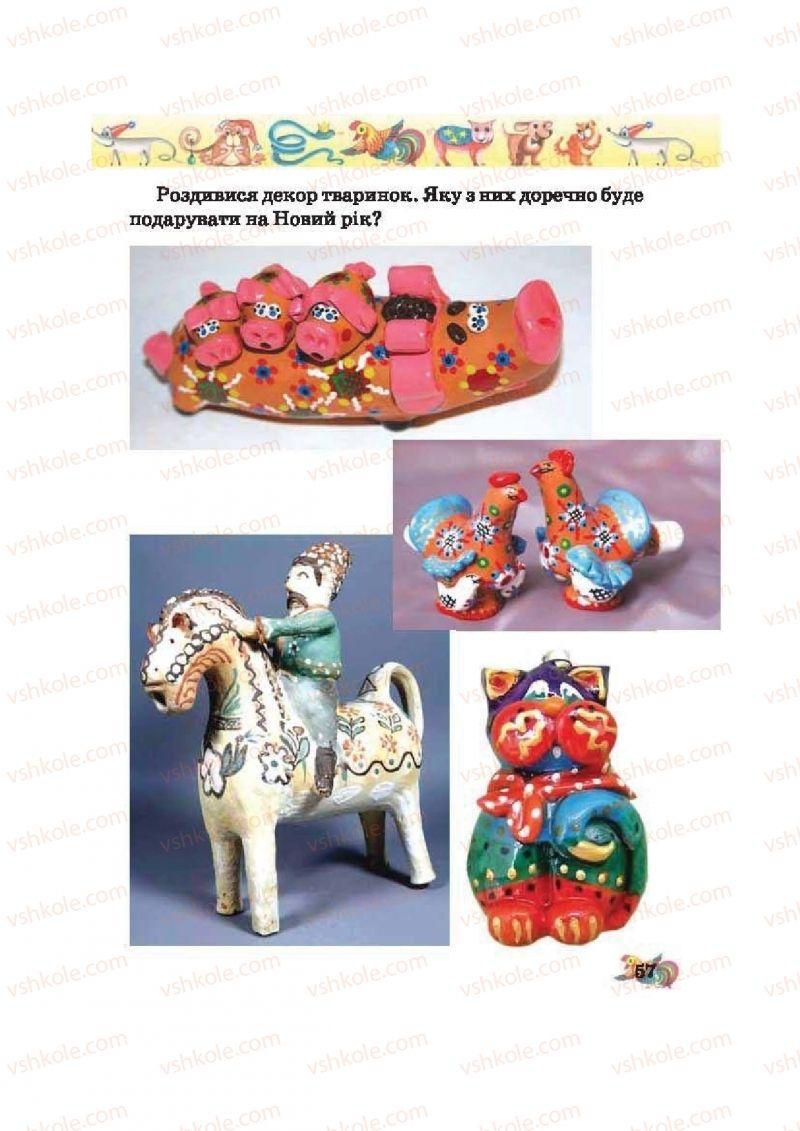 Страница 57 | Учебник Образотворче мистецтво 2 класс О.В. Калініченко, В.В. Сергієнко 2012
