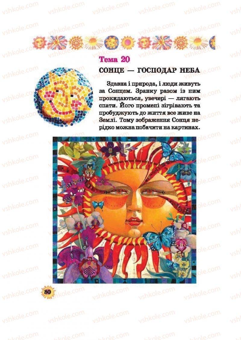 Страница 80 | Учебник Образотворче мистецтво 2 класс О.В. Калініченко, В.В. Сергієнко 2012