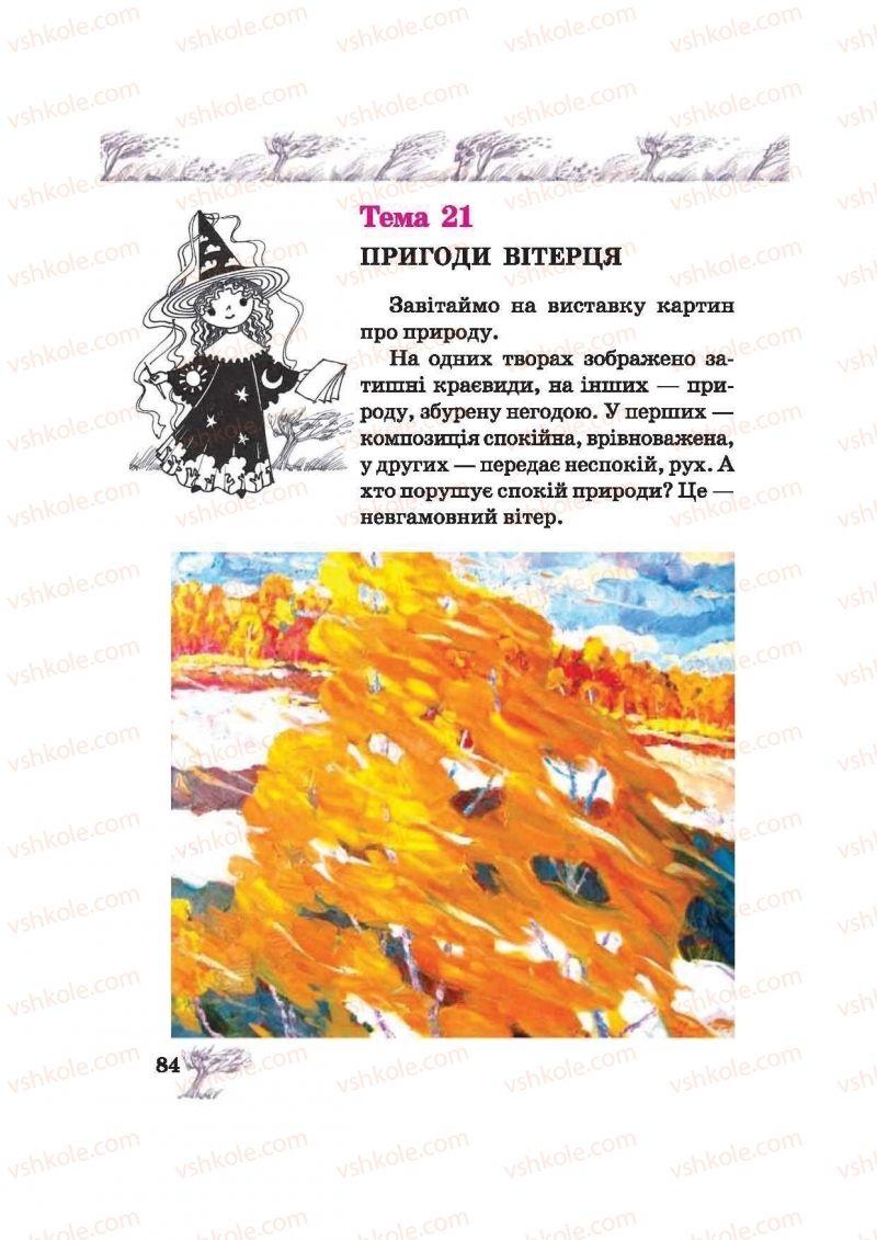 Страница 84 | Учебник Образотворче мистецтво 2 класс О.В. Калініченко, В.В. Сергієнко 2012