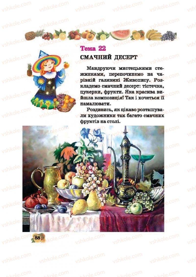 Страница 88 | Учебник Образотворче мистецтво 2 класс О.В. Калініченко, В.В. Сергієнко 2012