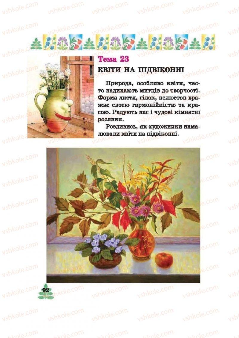 Страница 92 | Учебник Образотворче мистецтво 2 класс О.В. Калініченко, В.В. Сергієнко 2012