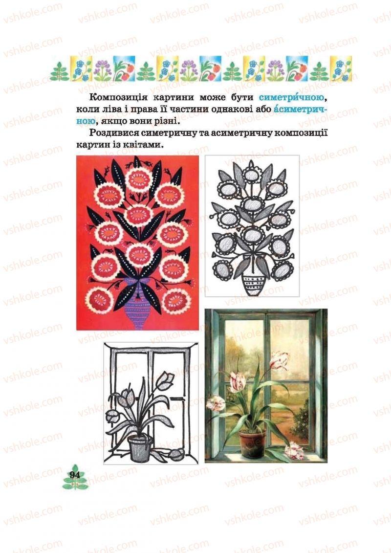 Страница 94   Учебник Образотворче мистецтво 2 класс О.В. Калініченко, В.В. Сергієнко 2012