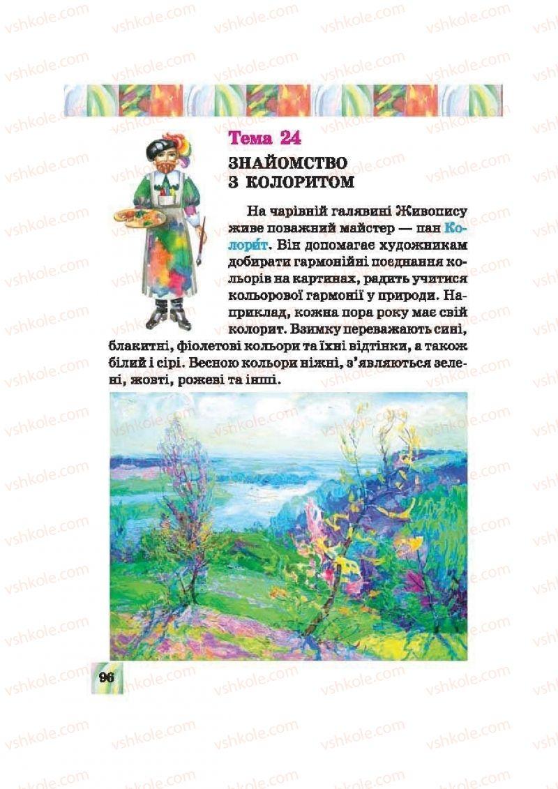 Страница 96 | Учебник Образотворче мистецтво 2 класс О.В. Калініченко, В.В. Сергієнко 2012
