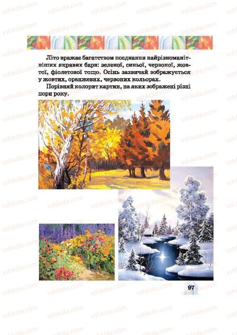 Страница 97 | Учебник Образотворче мистецтво 2 класс О.В. Калініченко, В.В. Сергієнко 2012