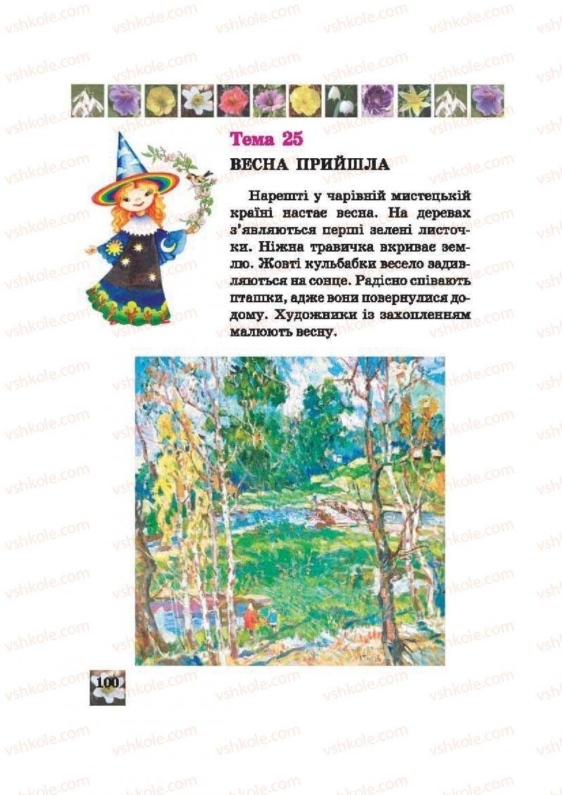 Страница 100 | Учебник Образотворче мистецтво 2 класс О.В. Калініченко, В.В. Сергієнко 2012